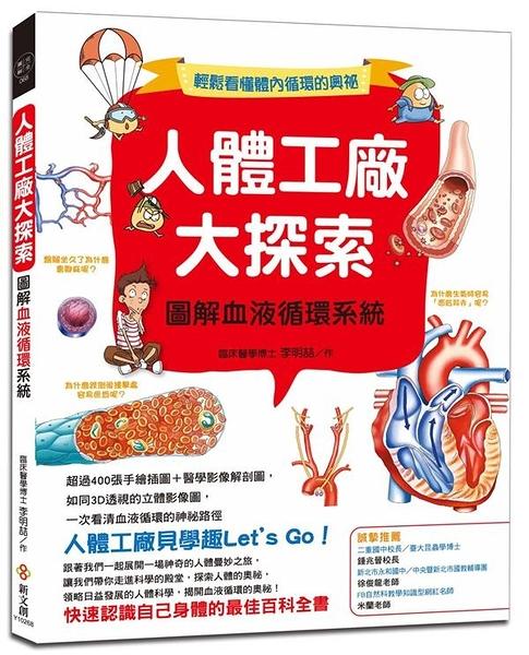 人體工廠大探索:圖解血液循環系統
