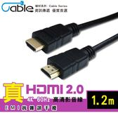 【Cable】真HDMI 2.0 抗干擾高清影音線 1.2M