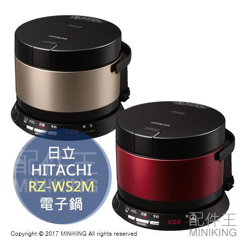 【配件王】日本代購 日立 HITACHI RZ-WS2M 電鍋 電子鍋 兩色 厚打鐵釜 2人份