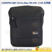 羅普 LOWEPRO S&F Utility Bag 100 AW 模組功能袋 L120 公司貨 綜合整理袋 收納包