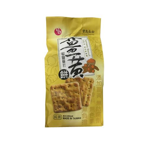 長松薑黃椒鹽蘇打餅 210g【愛買】