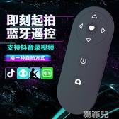 遙控器 手機自拍藍芽遙控器快手抖音拍攝按鍵控制無線拍照神器自動翻頁器用 韓菲兒