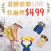 童裝特價專區【任2件499元】
