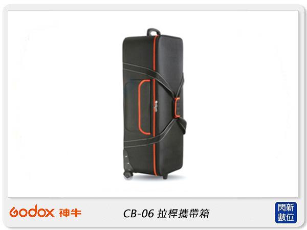 GODOX 神牛 CB-06箱包 拉桿攜帶箱 適用DS300三燈組/QT600雙燈組(公司貨)攝影棚燈箱