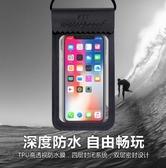 防水手機袋 手機防水袋潛水套可觸屏游泳拍照蘋果華為通用騎士專用手機密封袋 零度3C