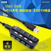 數字魚USB分線器3.0高速帶電源一拖四4口電腦多接口usb3.0分線器 自由角落