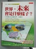 【書寶二手書T8/社會_FAQ】世界,未來會是什麼樣子?_尚.克利斯朵夫.維克多
