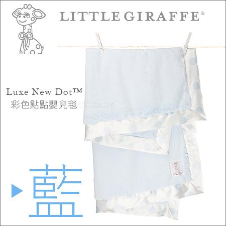 ✿蟲寶寶✿【美國 Little Giraffe】彌月精品 頂級柔軟 Luxe Baby Blanket 彩色點點嬰兒毯 - 藍色