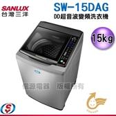 24期分期【信源電器】15公斤【SANLUX 三洋】DD超音波變頻洗衣機 SW-15DAG