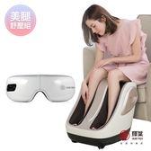 送香氛組 / 輝葉 極度深捏3D美腿機HY-702+晶亮眼按摩器HY-Y01