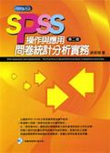 (二手書)SPSS操作與應用:問卷統計分析實務