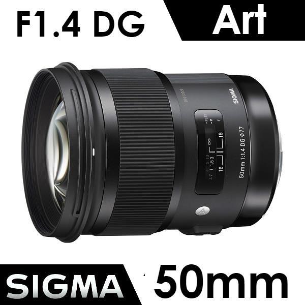 【南紡購物中心】SIGMA 50mm F1.4 DG HSM|ART  [公司貨]