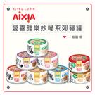 AIXIA愛喜雅[樂妙喵貓罐,8種口味,60g,日本製](一箱24入)