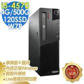 【現貨】Lenovo二手電腦 10AN i5-4570/4G/500G+120SD/W7P 商用電腦