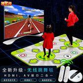 無線家用雙人跳舞毯體感親子瑜伽手舞足蹈減肥HDMI高清接口跳舞機YS
