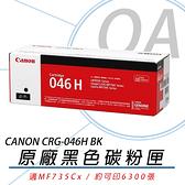 【高士資訊】Canon 佳能 CRG-046H 黑色 高容量 碳粉匣 原廠公司貨 CRG046 046H