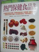 【書寶二手書T6/養生_QIU】熱門保健食品全書_劉璞