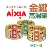 PRO毛孩王【單罐】日本AIXIA愛喜雅 金罐 金缶 高湯貓罐 貓罐70g