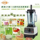 台灣現貨 新品 果汁調理機 《小太陽》專業級蔬果調理機紀念款  Lanna