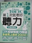 【書寶二手書T5/進修考試_WGT】第一次就考好New TOEIC新多益聽力_EZ TALK 編輯部