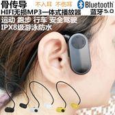 游泳耳機 骨傳導防水MP3藍牙5.0版一體式耳機播放器跑步運動無損遊泳隨身聽