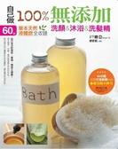 (二手書)自己做100%無添加洗顏.沐浴.洗髮精:60款草本天然液體皂全收錄