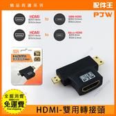 【旺德 AV 004 】HDMI 雙用轉接器 1.4版 4KX2K HDMI母/MicroHDMI/MiniHDMI