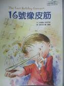 【書寶二手書T1/兒童文學_LCA】16號橡皮筋_安德魯克萊門斯