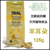 補貨中*King Wang *岦歐ZEAL紐西蘭天然寵物食品《羊耳朵》125g