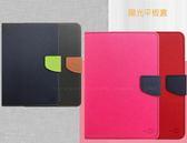 加贈掛繩【平板陽光可站立】for 華為 MediaPad M5 Lite 10.1 平板皮套側掀側翻套書本套保護套殼