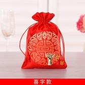 喜糖盒 結婚喜糖盒婚禮喜糖袋喜糖盒子禮盒創意婚慶用品糖袋糖果盒袋子大 2色