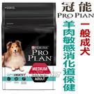 ◆MIX米克斯◆新冠能ProPlan頂級狗糧.一般成犬羊肉敏感消化道保健配方【2.5KG】