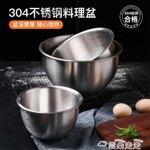 廚房工具304不銹鋼盆打蛋盆家用盆子烘焙工具廚房圓形加深加厚奶油打發盆 雲朵