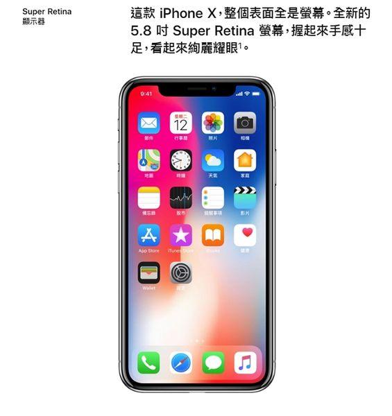 【免運費】【福利品】Apple iPhone X (64G)-5.8吋智慧型手機--銀色★省$首選★