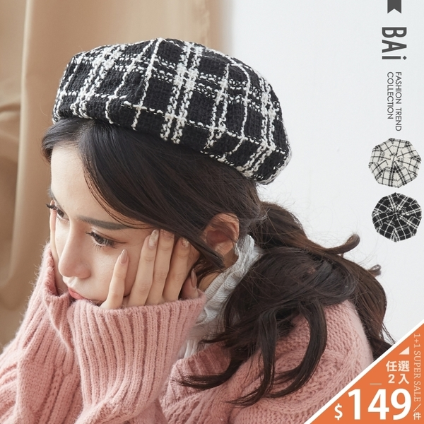 貝蕾帽 秋冬感黑白配色格紋編織畫家帽-BAi白媽媽【196364】