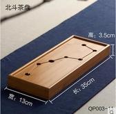 茶具竹製茶盤竹子茶海平板儲水式茶台托盤大號茶托幹泡台