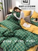 純棉 床包被套組 四件套床上用品床單北歐風【極簡生活】