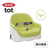 【南紡購物中心】美國OXO tot 隨行餐椅 02032G