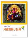 鋼琴譜 P164.兒童鋼琴小品集【下】-...