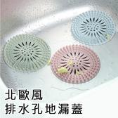 地漏蓋-水槽防堵塞過濾網 廚房 地漏蓋 過濾器 浴室 下水道 頭髮 排水孔 菜渣【AN SHOP】
