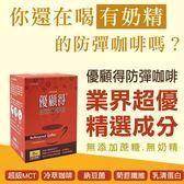 【優顧得】防彈咖啡 8包/盒 (15g/包)