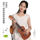 尤克里里初學者學生成人女小吉他兒童入門23寸26寸烏克麗麗  igo  3C優購