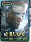 挖寶二手片-M02-035-正版DVD*電影【絕世女英豪】-麗莎史密特*巴里阿茲馬*阿提拉阿爾帕*彼得范登比