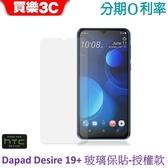 HTC授權 Dapad HTC Desire 19+ 玻璃保護貼(非滿版) 9H 鋼化玻璃