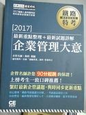 【書寶二手書T4/進修考試_ECY】企業管理大意-重點整理&精選考題_楊鈞