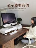 電腦增高架辦公室顯示器筆記本臺式屏底座桌面收納置物架抬高架子 ATF 魔法鞋櫃