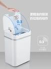 智慧垃圾桶感應式家用客廳廚房衛生間創意自動帶蓋電動垃圾桶大號