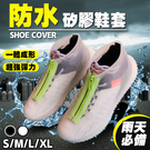 雨鞋套 防水鞋套 防雨鞋套 拉鍊鞋套 矽膠鞋套 防水鞋套 鞋套 防滑鞋套 雨靴 雨天多款可選