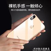 iPhone手機殼iPhone xs max手機殼蘋果X玻璃XsMax超薄iPhoneXR透明 科炫數位