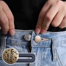 【三個/組】牛仔褲延長扣 B032《古銅...